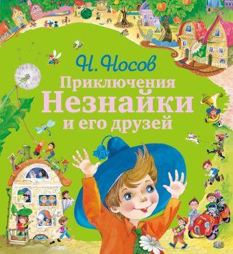 Приключения Незнайки и его друзей (ил. О. Зобниной) Носов Н.Н.