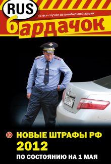Новые штрафы РФ 2012 (по состоянию на 1 мая)