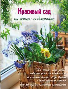 Волкова Е.А. - Красивый сад на вашем подоконнике обложка книги