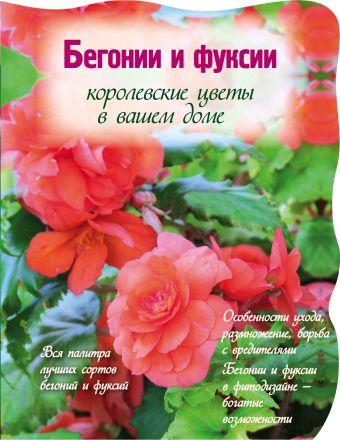 Бегонии и фуксии. Королевские цветы в вашем доме Ененко Е.