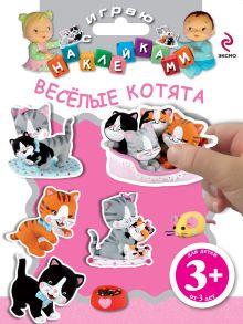 - Веселые котята обложка книги