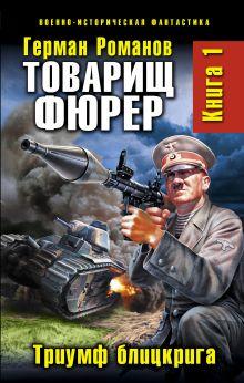 Романов Г.И. - Товарищ фюрер. Книга 1. Триумф блицкрига обложка книги