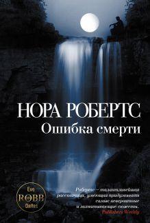 Робертс Н. - Ошибка смерти обложка книги