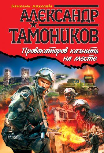 Провокаторов казнить на месте Тамоников А.А.