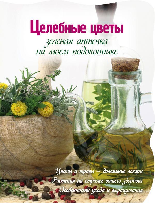 Зеленая аптека на моем подоконнике (Вырубка. Цветы в саду и на окне (обложка)) Васильев М.
