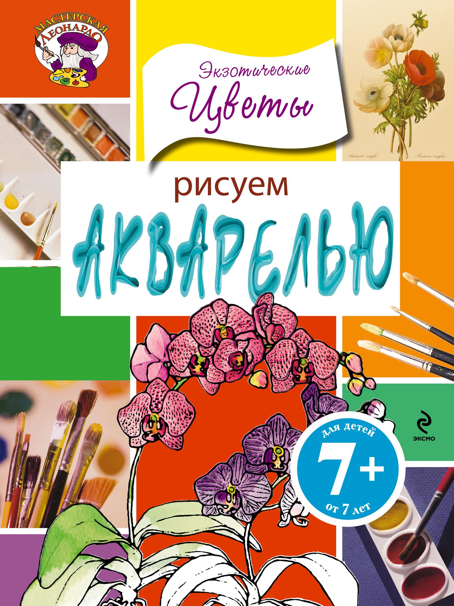 7+ Рисуем акварелью. Экзотические цветы саломатина е ред рисуем акварелью экзотические цветы для детей от 7 лет