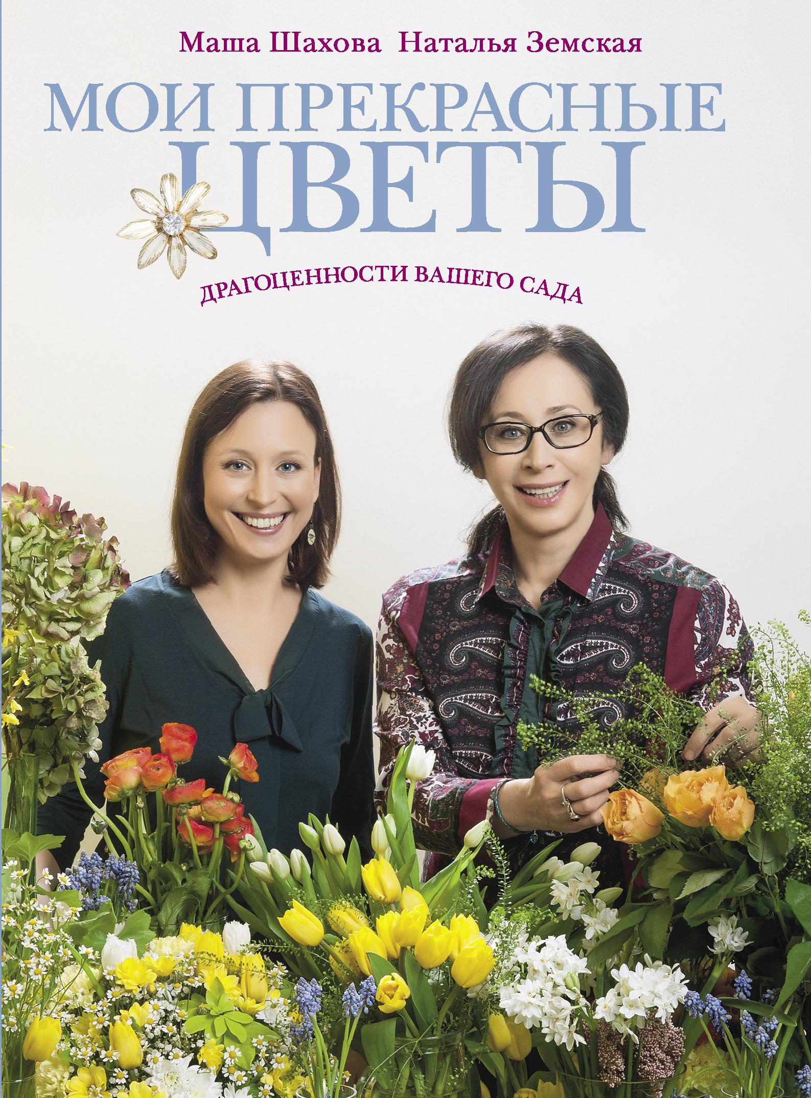Мои прекрасные цветы (Фазенда. Первый канал представляет) от book24.ru