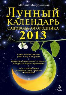 - Лунный календарь садовода-огородника 2013 обложка книги