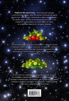 Обложка сзади Лунный календарь садовода-огородника 2013 Марина Мичуринская
