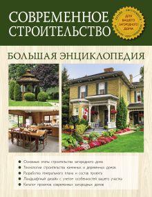 Рыженко В.А. - Современное строительство. Большая энциклопедия обложка книги