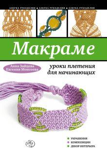 Зайцева А.А., Моисеева Е. - Макраме: уроки плетения для начинающих обложка книги