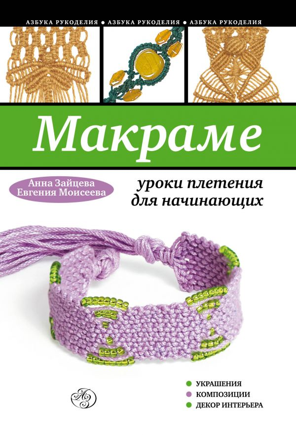 Макраме: уроки плетения для начинающих Зайцева А.А., Моисеева Е.