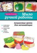 Мыло ручной работы: пошаговые уроки для начинающих от ЭКСМО
