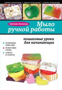 Лесовская С.А. - Мыло ручной работы: пошаговые уроки для начинающих обложка книги