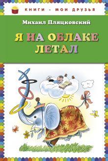 Пляцковский М.С. - Я на облаке летал (ст. кор) обложка книги
