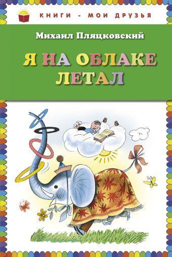 Я на облаке летал (ст. кор) Пляцковский М.С.