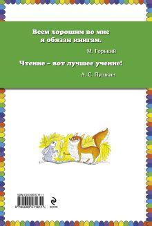 Обложка сзади Я на облаке летал (ст. изд.) Михаил Пляцковский