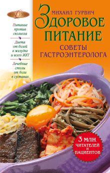Гурвич М.М. - Здоровое питание: Советы гастроэнтеролога. (оформление 2) обложка книги