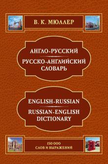 Англо-русский русско-английский словарь. 150 000 слов и выражений (ПП оформление 1)