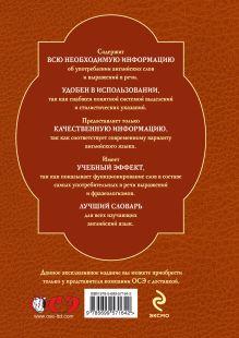 Обложка сзади Англо-русский русско-английский словарь. 150 000 слов и выражений (ПП оформление 1) В.К. Мюллер