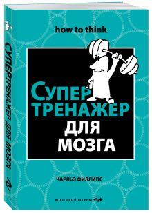 Филлипс Ч. - Супертренажер для мозга обложка книги