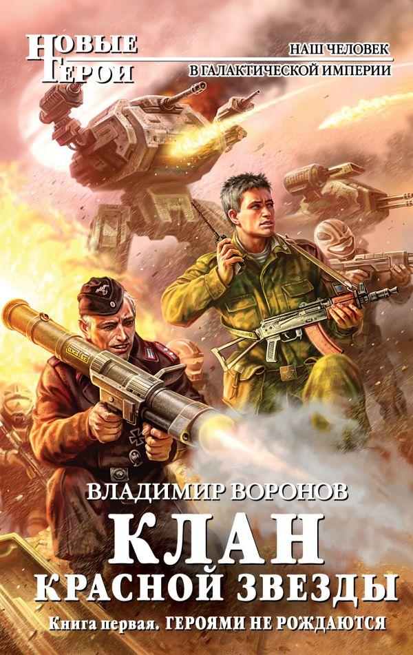 Клан Красной Звезды. Книга первая. Героями не рождаются Воронов В.
