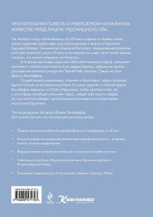 Обложка сзади Дитрих Бонхёффер. Праведник мира против Третьего Рейха Эрик Метаксас