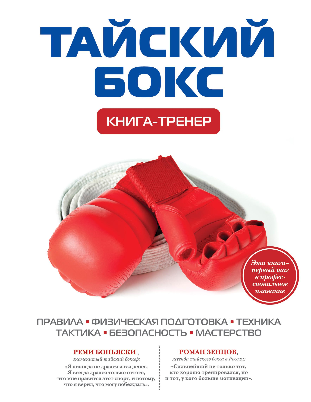 Тайский бокс. Книга-тренер ( Щегрикович Д.В.  )