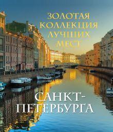 Золотая коллекция лучших мест Санкт-Петербурга