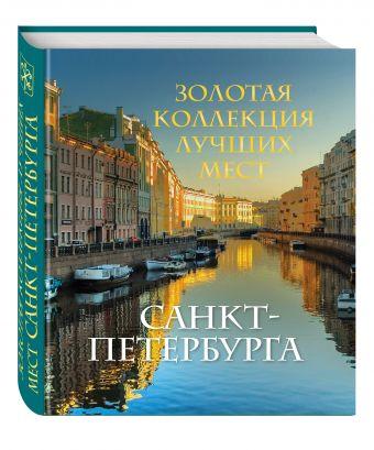 Золотая коллекция лучших мест Санкт-Петербурга Метальникова М.В.