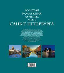 Обложка сзади Золотая коллекция лучших мест Санкт-Петербурга Марина Метальникова