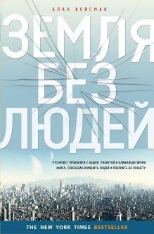 Земля без людей (2 оф.) обложка книги