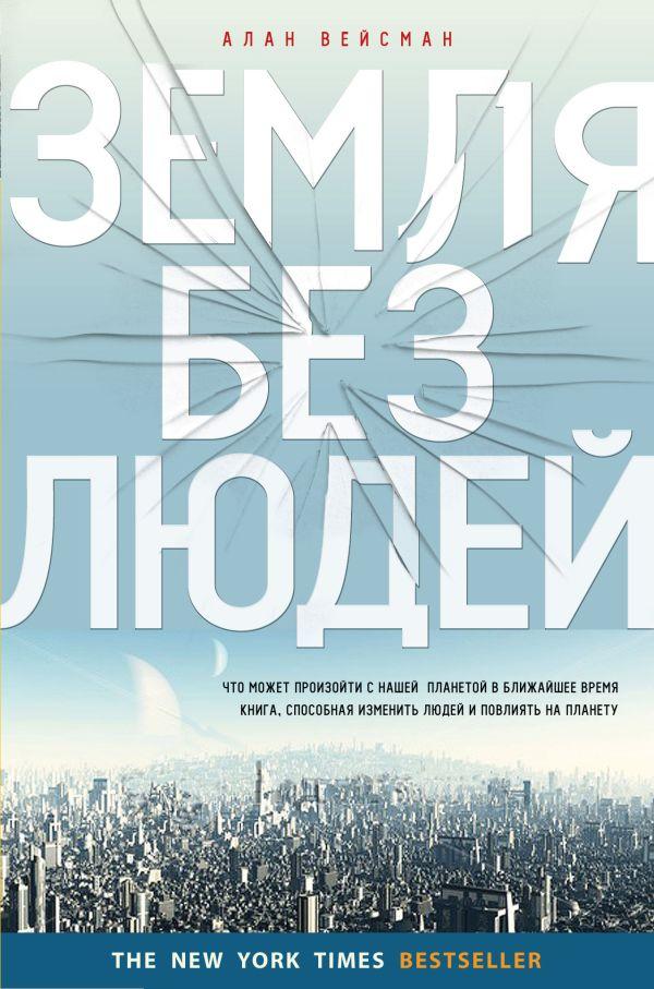 Земля без людей (2 оф.) Вейсман А.