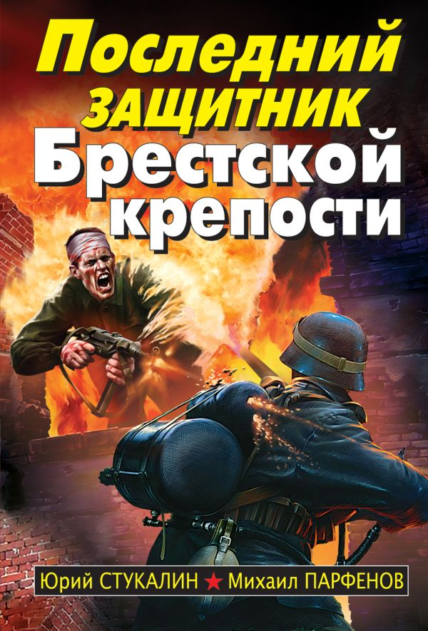 Последний защитник Брестской крепости Стукалин Ю.В., Парфенов М.Ю.