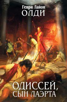 Одиссей, сын Лаэрта обложка книги