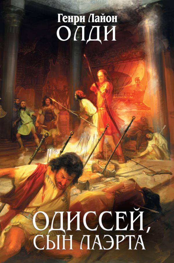 Одиссей, сын Лаэрта Олди Г.Л.