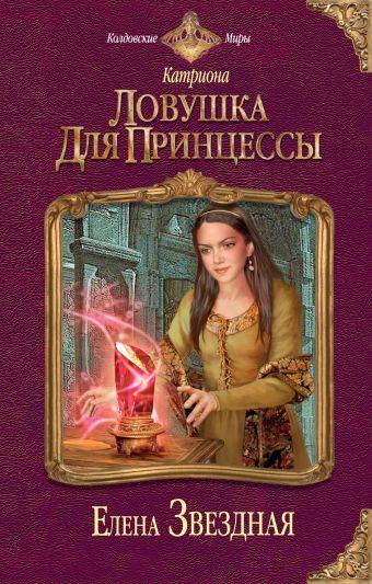 Катриона: Ловушка для принцессы Звездная Е.