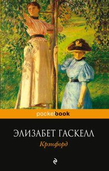 Гаскелл Э. - Крэнфорд обложка книги