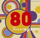 80-е. Любимые моменты (серия Подарочные издания. Календари на пружине)
