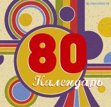 Горбатюк Н. - 80-е. Любимые моменты (серия Подарочные издания. Календари на пружине) обложка книги