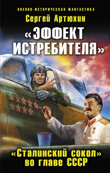 Артюхин С.А. - «Эффект истребителя». «Сталинский сокол» во главе СССР обложка книги