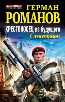 Романов Г.И. - Крестоносец из будущего. Самозванец обложка книги