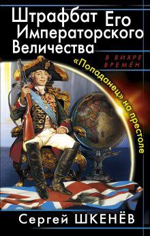 Штрафбат Его Императорского Величества. «Попаданец» на престоле обложка книги