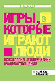 Игры, в которые играют люди: Психология человеческих взаимоотношений (нов оф) обложка книги