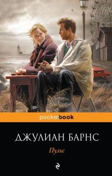 Барнс Дж. - Пульс обложка книги