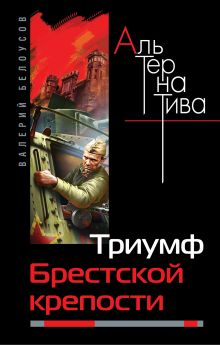 Белоусов В.И. - Триумф Брестской крепости обложка книги