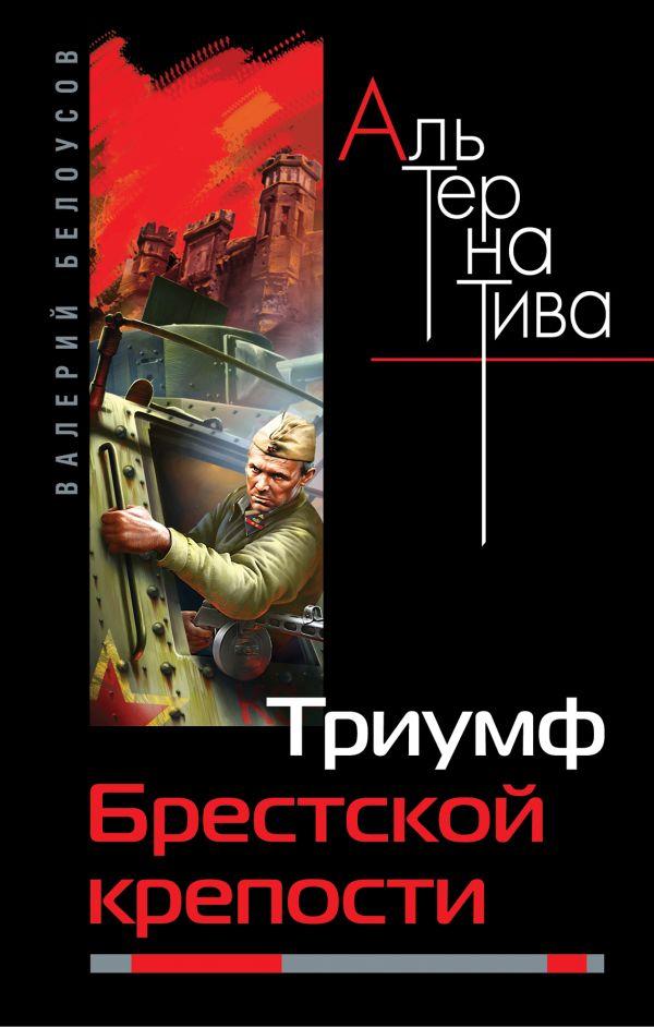 Триумф Брестской крепости Белоусов В.И.
