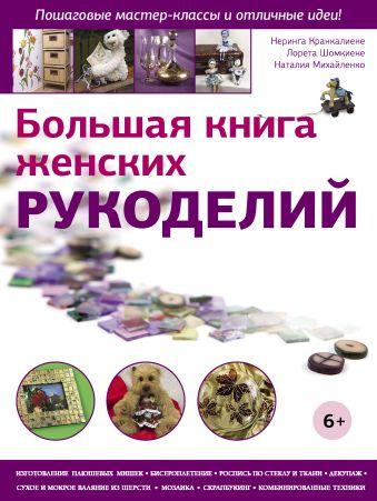 Большая книга женских рукоделий Кранкалиене Н., Шомкиене Л., Михайленко Н.