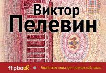 Пелевин В.О. - Ананасная вода для прекрасной дамы обложка книги