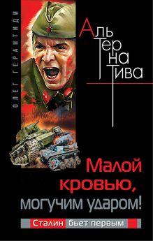 Обложка Малой кровью, могучим ударом! Сталин бьет первым Олег Герантиди